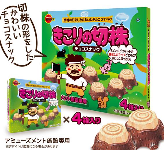 きこりの切株4PBOX