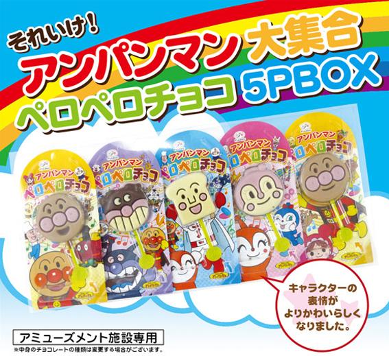 アンパンマン大集合チョコ5PBOX_m