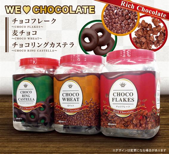 チョコレートポット3種アソート