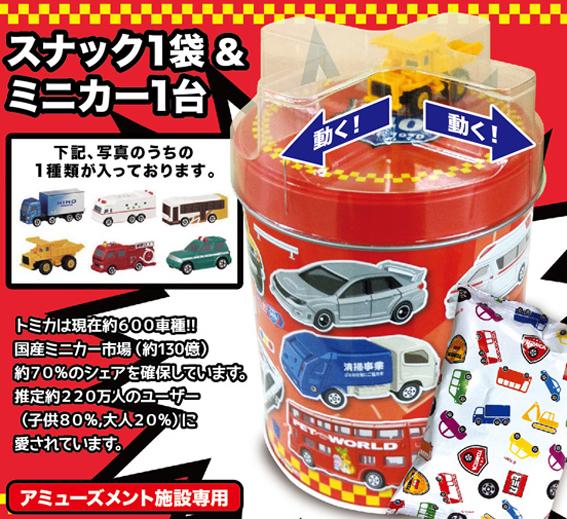 トミカお菓子缶