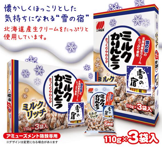 雪の宿ミルクかりんとう3PBOX