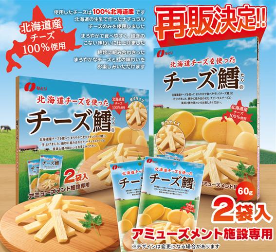 なとり北海道チーズ鱈2PBOX