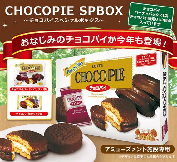 チョコパイSPBOX-01_m
