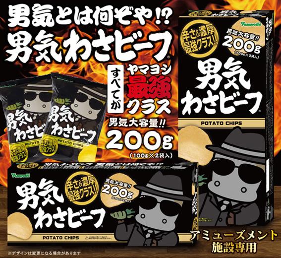 男気わさビーフ2PBOX-01_m
