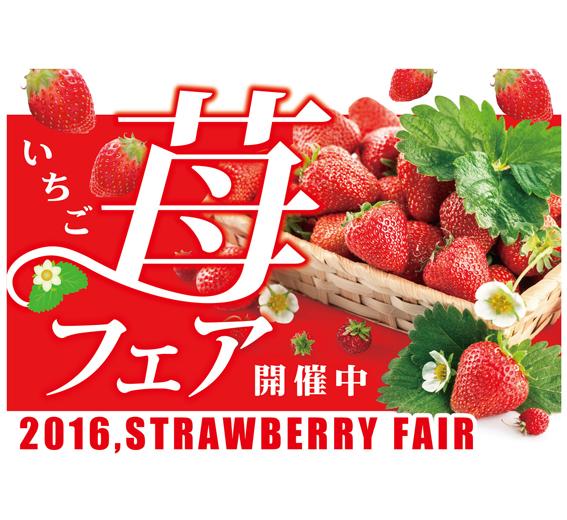 いちごフェア2016_A3-01