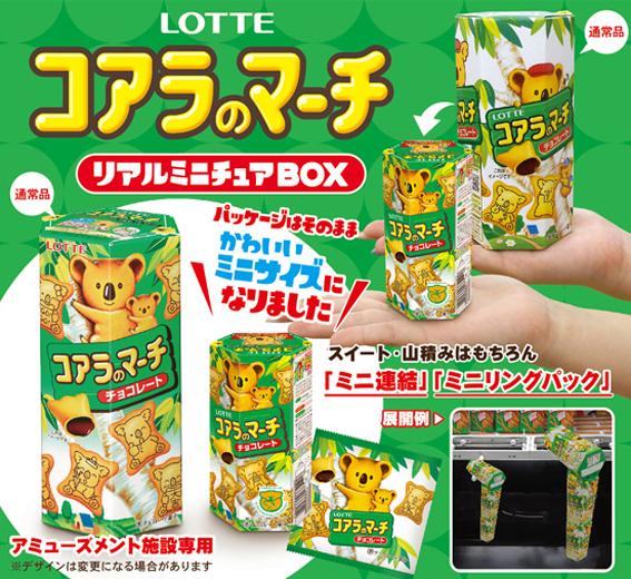 コアラのマーチリアルミニチュアBOX-01_m