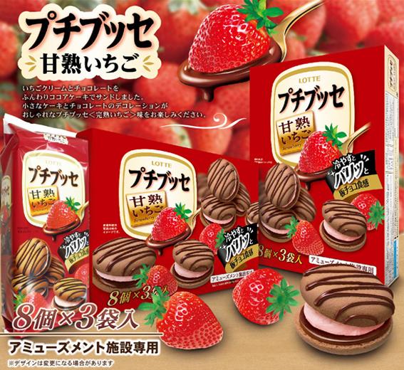 プチブッセ甘熟いちご3PBOX-01_m