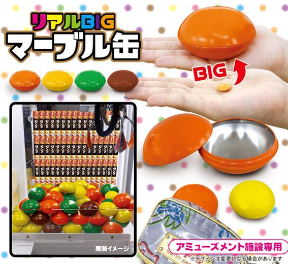 リアルBIGマーブルチョコ缶4種-01_m